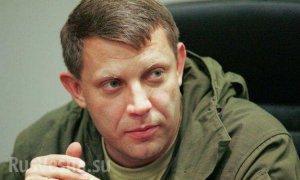 «Это были три дня ада, без сна и отдыха», — Александр Захарченко об освобождении Дебальцево