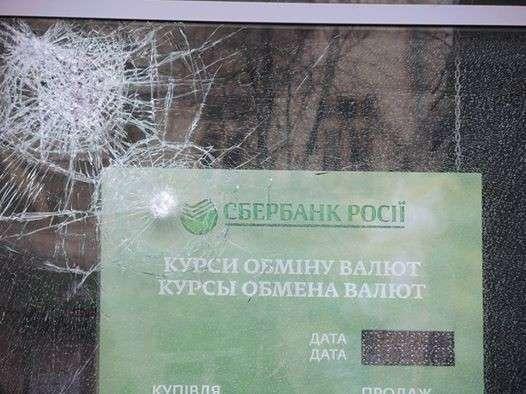 В Киеве патрiоты штурмовали Сбербанк, Альфа-банк и офис Рината Ахметова