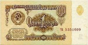 Советский рубль до сих пор высоко котируется и стоит сегодня... порядка 45 долларов США в пересчете на золото