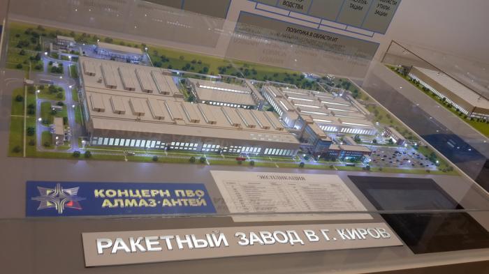 В Кирове открылся новый ракетный завод