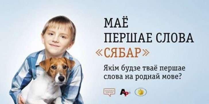 Белоруссия: стоит ждать беды