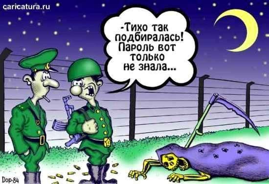 Армейский юмор ко Дню защитника Отечества