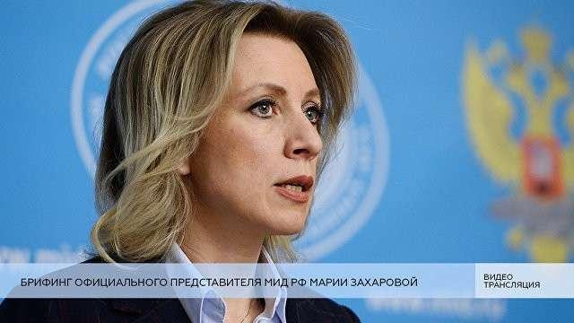 Брифинг официального представителя МИД России 25-02-2016. Прямая трансляция