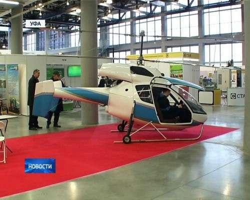 В Уфе представили самый маленький вертолёт в мире