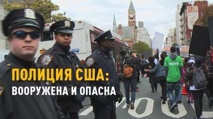 На RTД вышел документальный фильм «Полиция США: вооружена и опасна»