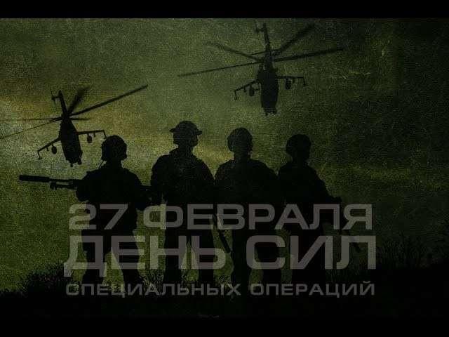 Вежливость во плоти: ролик от  Минобороны РФ ко дню Сил специальных операций