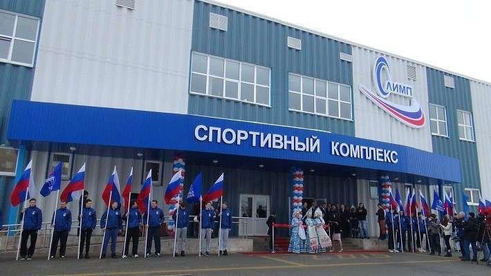 В Александрове Владимирской области открыт новый физкультурно-оздоровительный комплекс