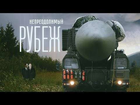 Баллистическая ракета РС-26 «Рубеж» готова к массовому проиводству