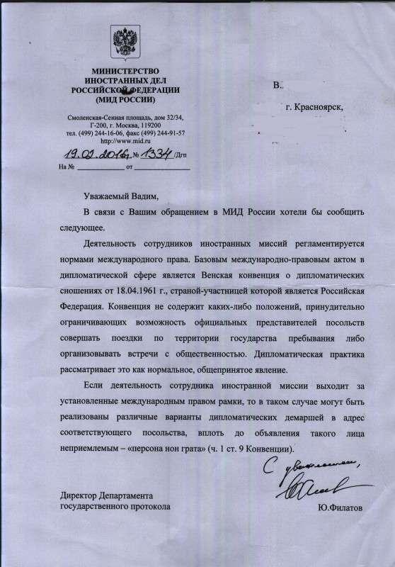 МИД РФ подтвердил права дипломатов США и Европы раскачивать Урал