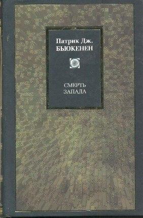 Краткий обзор книги Патрика Бьюкенена «Смерть Запада»