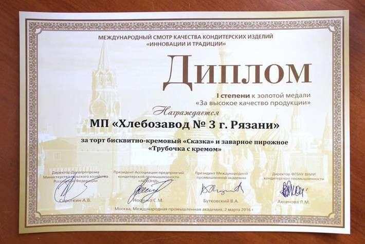 Хлебозавод №3 Рязани удостоен золотой медали Международного смотра качества кондитерских изделий