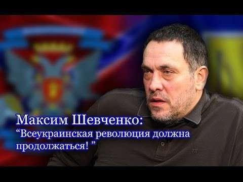 Максим Шевченко: «Донбасс вернет Украину себе»