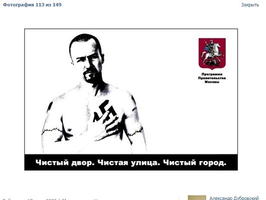 Свастики, Гитлер, проститутки и другие картинки сына Челябинского губернатора