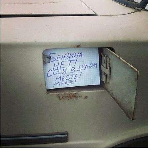 Вот всегда так... Хочешь одолжить бензина, а к тебе такое отношение Это Россия детка, прикол, россия