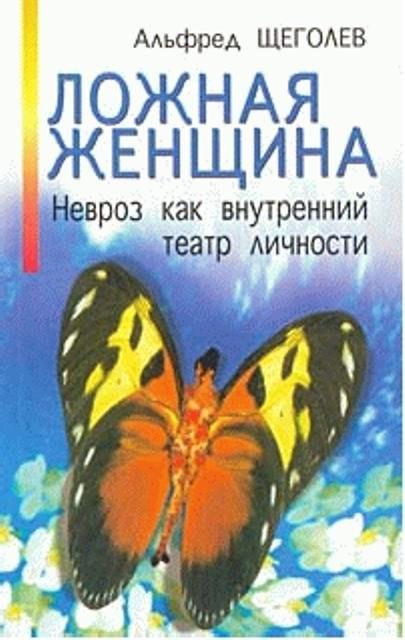 Краткий обзор книги А. А. Щёголева «Ложная женщина»