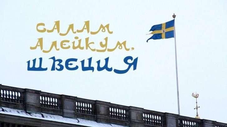 «Салам алейкум, Швеция»: фильм о беженцах, которых поселили в парке развлечений
