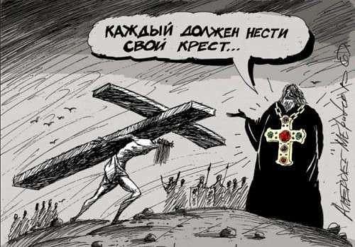 Религия - действительно опиум для народа!