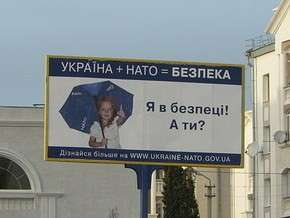 Мятежники в Киеве зовут на помощь НАТО