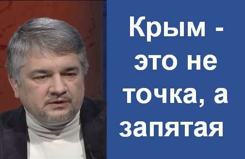 Ростислав Ищенко: Крым — это не точка, а запятая