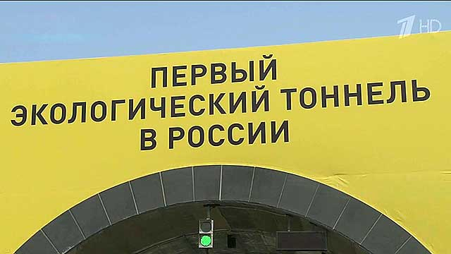 В Приморье открыт первый в России экологический автомобильный тоннель
