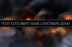Сентябрь — попытка очередного «майдана» в России