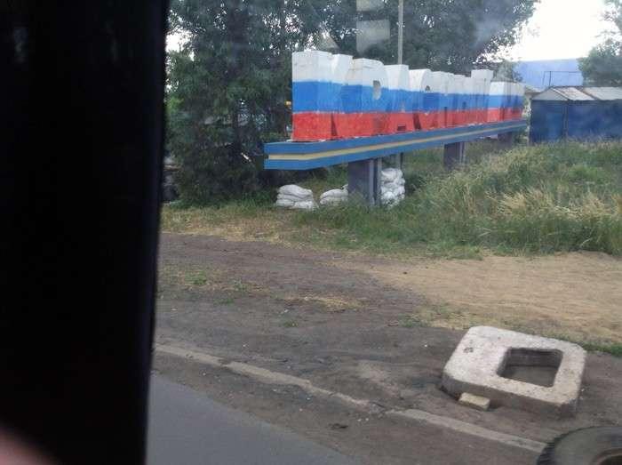 Донбасс: война день за днём