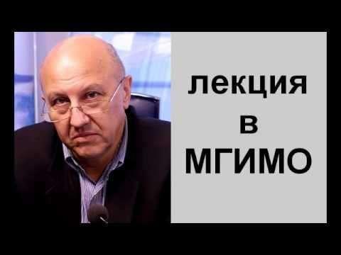 Андрей Фурсов о втором контуре власти. Лекция в МГИМО