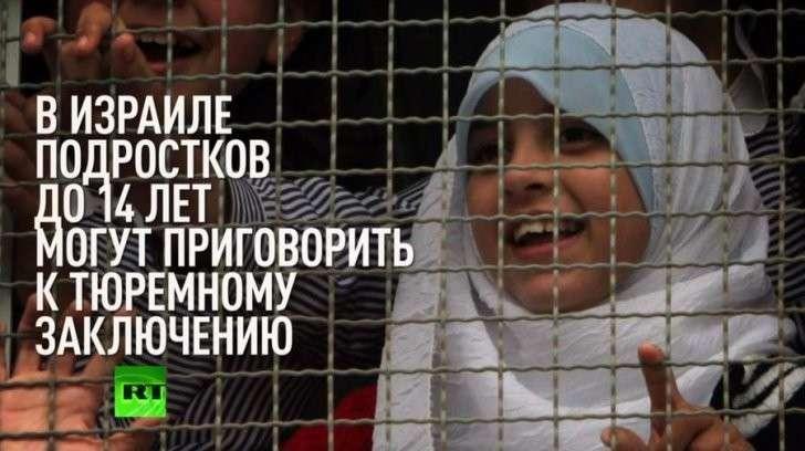 Правительство Израиля разрешило сажать в тюрьму несовершеннолетних