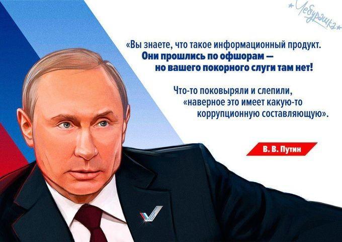 Блестящее выступление Президента Путина на Форуме ОНФ