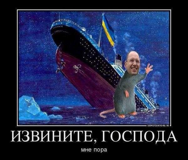 Яценюк уходит с Титаника