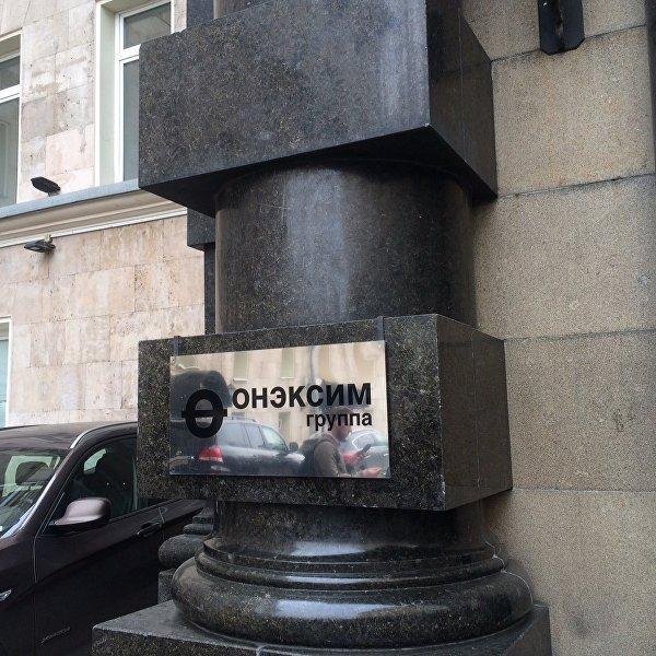 Налоговики проверяют компании «Онэксима»