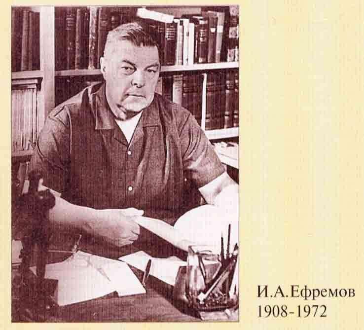 В чём состояла главная заслуга Ивана Ефремова