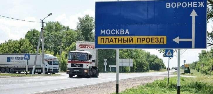 Регионы РФ получат право вводить плату за проезд по автодорогам