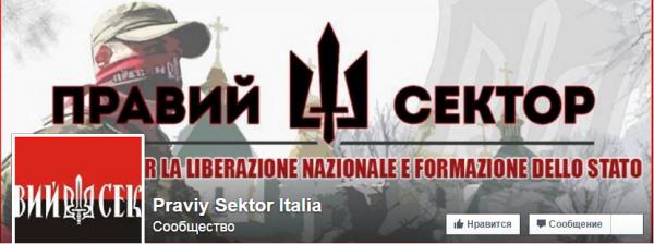 Нацисты «Правого сектора» проводят фашистскую агитацию в Италии