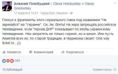 Пост Голобуцкого