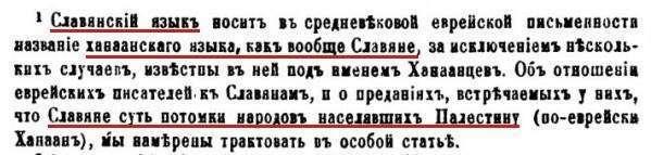 Славяне - древнейший народ планеты