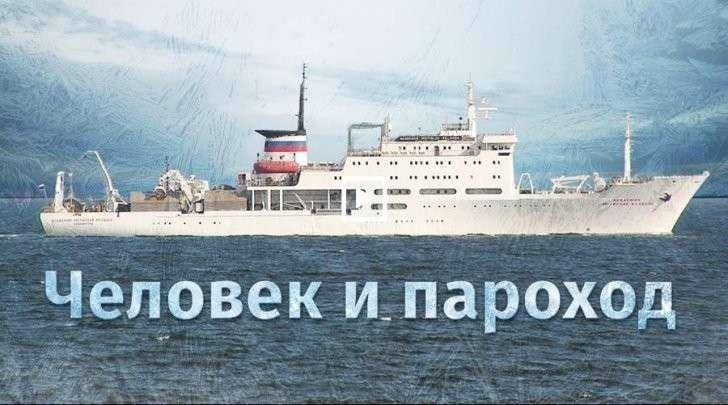 Арктика: взгляд из России в новом документальном фильме RT «Человек и пароход»