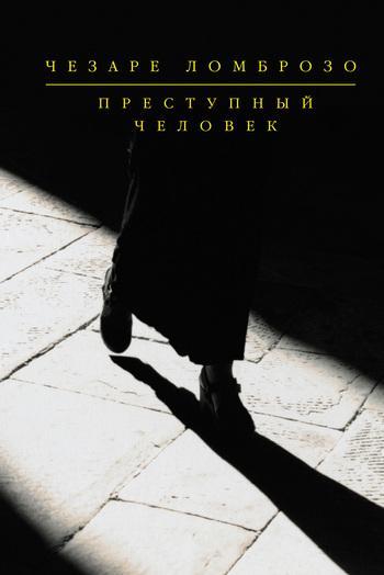В чём заключаются главные причины преступности в человеческом обществе - по книге Чезаре Ломброзо «Преступный человек»