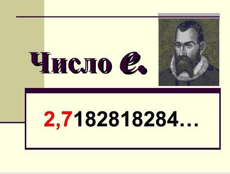 Как идеологически связано число е (2,718281...) и денежная финансовая система