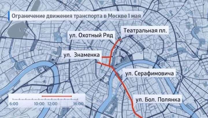1 мая в центре Москвы ограничат движение транспорта