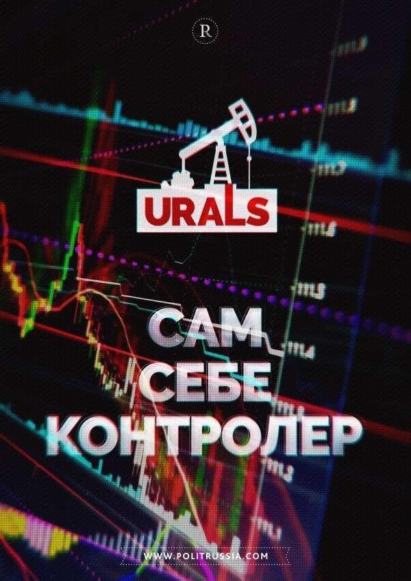 Нефть Urals отрывают от Brent и привязывают к рублю