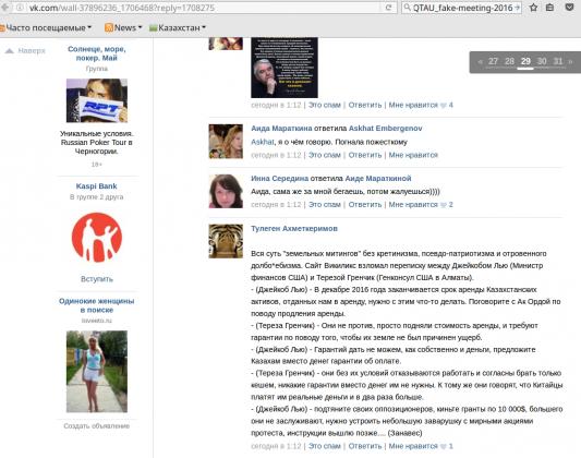 Скриншот из социальной сети ВКонтакте