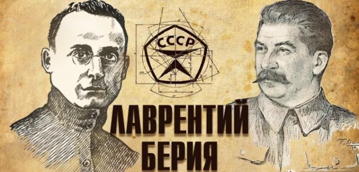 Лаврентий Берия и эвакуация промышленности в Сибирь в годы ВОВ