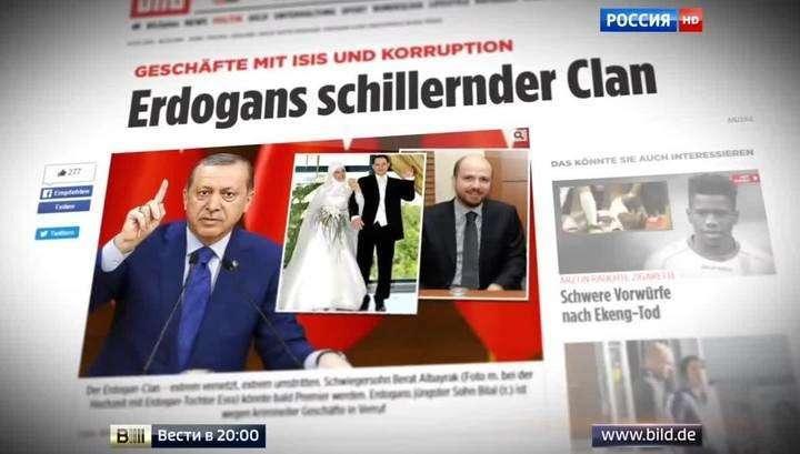 Немецкая пресса разоблачает семейную коррупцию Эрдогана