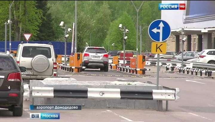 Почасовой тариф: пассажиры-автомобилисты попали в Домодедове в парковочную ловушку