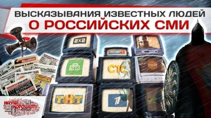 Высказывания известных людей о «российских» СМИ