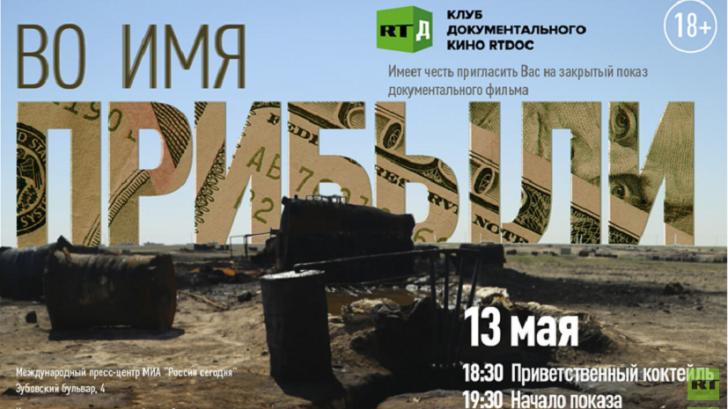 Приглашаем читателей RT на показ фильма о связях «Исламского государства» с Турцией