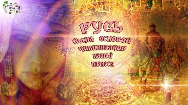 Возрождение парадигмы России как основы цивилизации