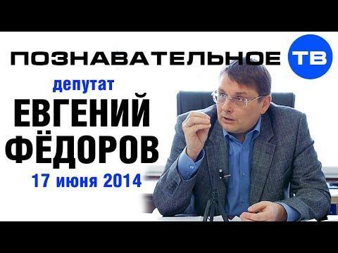 Евгений Фёдоров: Беседа 17 июня 2014 года