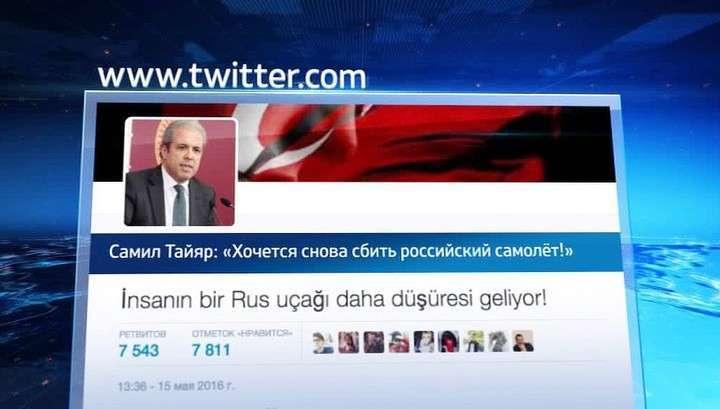 Турецкий депутат предложил сбить ещё один русский самолёт